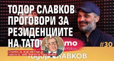 Тодор Славков проговори за резиденциите на Тато