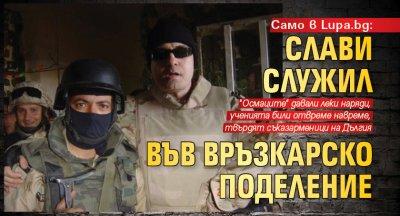Само в Lupa.bg: Слави служил във връзкарско поделение