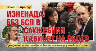 Само в Lupa.bg: Изненада! Без БСП в служебния кабинет на Радев