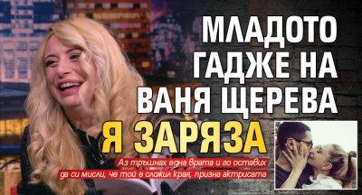 Младото гадже на Ваня Щерева я заряза