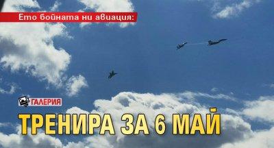 Ето бойната ни авиация: Тренира за 6 май (ГАЛЕРИЯ)