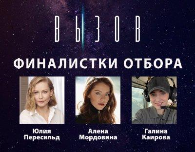 Русия снима екшън в Космоса