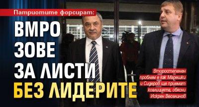 Патриотите форсират: ВМРО зове за листи без лидерите