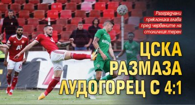ЦСКА размаза Лудогорец с 4:1