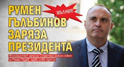 МЪЛНИЯ! Румен Гълъбинов заряза президента