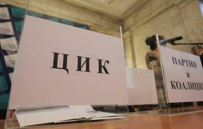 ЦИК: 23-и МИР в София - с най-много депутати