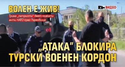 """Волен е жив! """"Атака"""" блокира турски военен кордон (ВИДЕО)"""