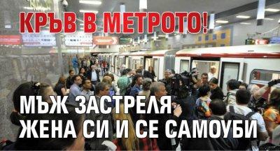 Кръв в метрото! Мъж застреля жена си и се самоуби