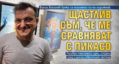 Васил Василев-Зуека за таланта си на художник: Щастлив съм, че ме сравняват с Пикасо