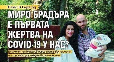 Само в Lupa.bg: Миро Брадъра е първата жертва на COVID-19 у нас?