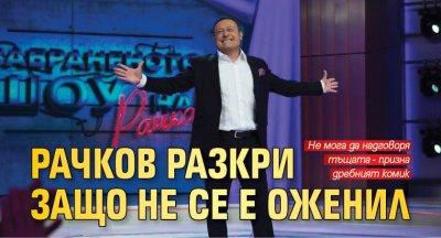 Рачков разкри защо не се е оженил