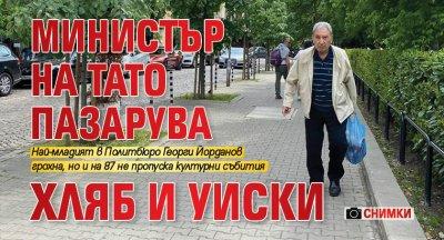 Фотоокото на Lupa.bg: Министър на Тато пазарува хляб и уиски (СНИМКИ)