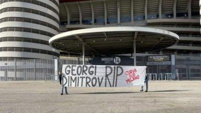Тифози на Милан почетоха Георги Димитров