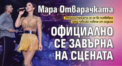 Мара Отварачката официално се завърна на сцената