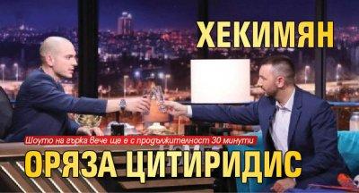 Хекимян оряза Цитиридис