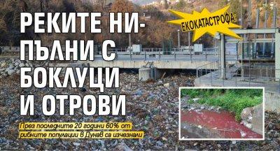 Екокатастрофа: Реките ни- пълни с боклуци и отрови
