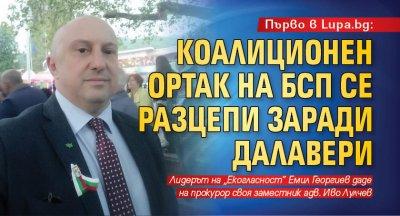 Първо в Lupa.bg: Коалиционен ортак на БСП се разцепи заради далавери