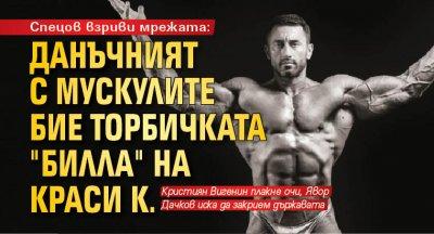 """Спецов взриви мрежата: Данъчният с мускулите бие торбичката """"Билла"""" на Краси К."""