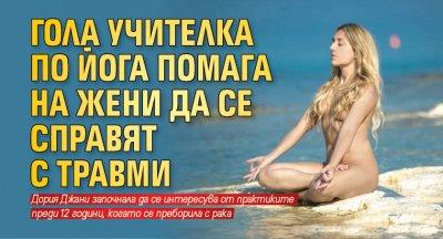 Гола учителка по йога помага на жени да се справят с травми