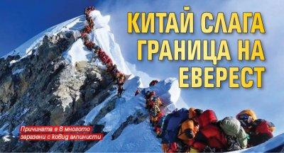 Китай слага граница на Еверест