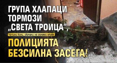 """Група хлапаци тормози """"Света Троица"""", полицията безсилна засега!"""