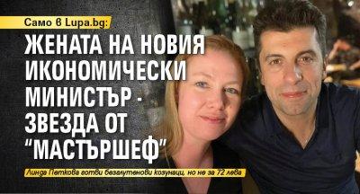 """Само в Lupa.bg: Жената на новия икономически министър - звезда от """"Мастършеф"""""""