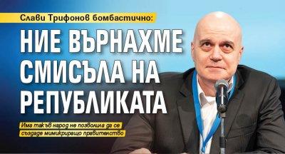 Слави Трифонов бомбастично: Ние върнахме смисъла на републиката