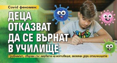 Covid феномен: Деца отказват да се върнат в училище