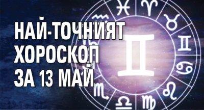 Най-точният хороскоп за 13 май