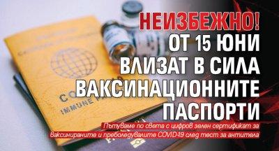Неизбежно! От 15 юни влизат в сила ваксинационните паспорти