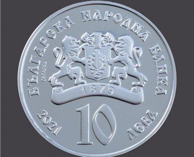 БНБ пуска монета от 10 лева
