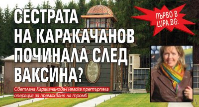 Първо в Lupa.bg: Сестрата на Каракачанов починала след ваксина?