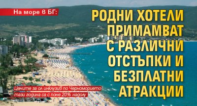 На море в БГ: Родни хотели примамват с различни отстъпки и безплатни атракции