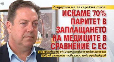 Лидерът на лекарския съюз: Искаме 70% паритет в заплащането на медиците в сравнение с ЕС