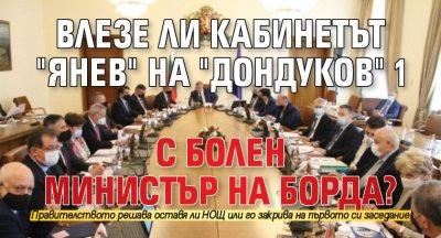 """Влезе ли кабинетът """"Янев"""" на """"Дондуков"""" 1 с болен министър на борда?"""