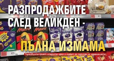 Разпродажбите след Великден - пълна измама