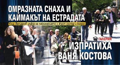 Омразната снаха и каймакът на естрадата изпратиха Ваня Костова (ГАЛЕРИЯ)