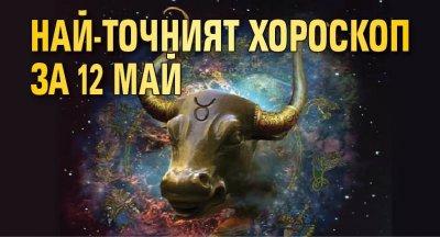 Най-точният хороскоп за 12 май