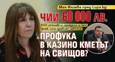 Мая Илиева пред Lupa.bg: Чии 60 000 лв. профука в казино кметът на Свищов?