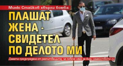 Миню Стайков хвърли бомба: Плашат жена - свидетел по делото ми