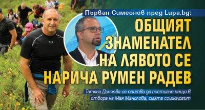 Първан Симеонов пред Lupa.bg: Общият знаменател на лявото се нарича Румен Радев