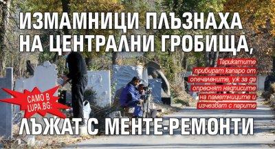 Само в Lupa.bg: Измамници плъзнаха на Централни гробища, лъжат с менте-ремонти