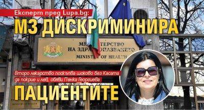 Експерт пред Lupa.bg: МЗ дискриминира пациентите