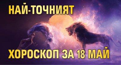Най-точният хороскоп за 18 май