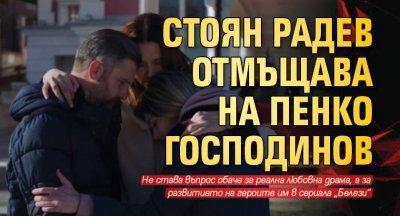 Стоян Радев отмъщава на Пенко Господинов