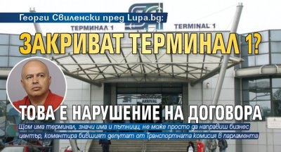 Георги Свиленски пред Lupa.bg: Закриват Терминал 1? Това е нарушение на договора