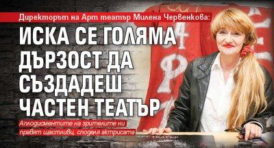 Директорът на Арт театър Милена Червенкова: Иска се голяма дързост да създадеш частен театър