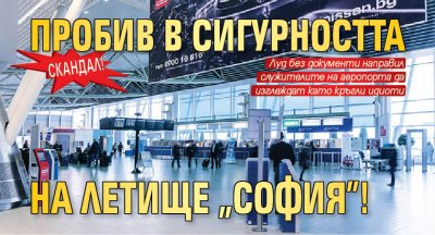 "Скандал! Пробив в сигурността на летище ""София""!"