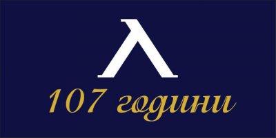"""""""Мъже под чехъл"""" за рождения ден на Левски"""