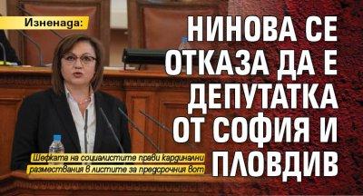 Изненада: Нинова се отказа да е депутатка от София и Пловдив